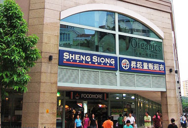 Wing Fong Mansions Supermarket